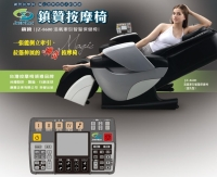 活氧牽引智慧保健椅