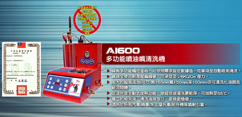 AI600 Fuel Injection Nozzle Cleaner