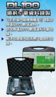 DL100 Data Recorder for Gasoline Direct Injection Engine