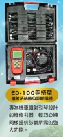 ED100 Handheld PC-based Analyzer