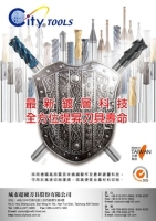 Cens.com Woodworking Tools CITY TOOLS CO., LTD.