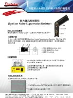 Ignition Noise Suppression Resistor