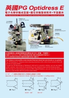 Cens.com PG Optidress E 英国PG电子光学砂轮成型器 尚机股份有限公司