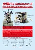 PG Optidress E 英國PG電子光學砂輪成型器