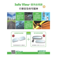 """Safe View"" Aspherical Mirror"
