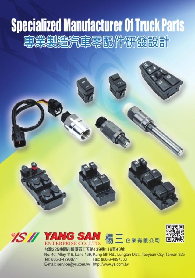 油箱浮筒, ー般开关, 手动泵, 控制模组, 电动窗开关 - 杨三企业有限公司