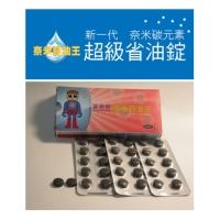 奈米節油王(超級省油錠)