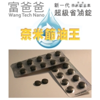 Nano Fuel Performance Enhancer (additive)