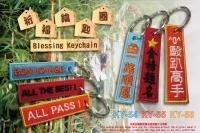 祈福刺绣钥匙圈
