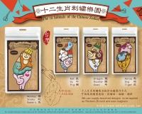 台湾十二生肖拼图刺绣随意贴