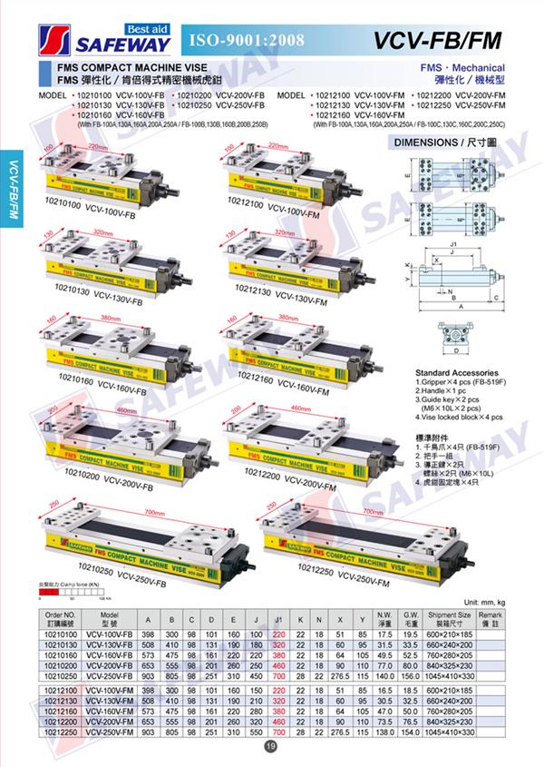 FMS COMPACT MACHINE VISE