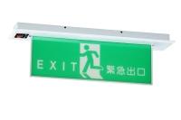 紧急出口指示灯