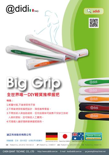 Universal oversize grip