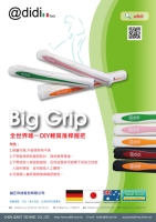 Cens.com Universal oversize grip CHEN GIANT TECHNIC CO., LTD.