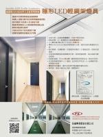 GT Embedded Steel Frame LED Light