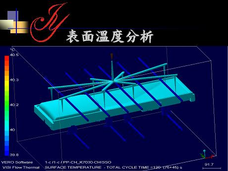 模具制程与模流分析报告(C)