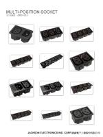 多種組合式插座