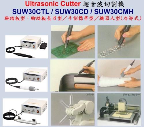 SUZUKI 超音波切割机