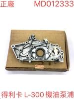 Cens.com Mitsubishi-Oil Pump Cover SIGMA AUTOPARTS CO., LTD.