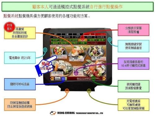 平板點餐,無人點餐,雲端點餐,觸控點餐系統