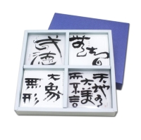 Han Pao-Teh Calligraphic Glass Coaster Set