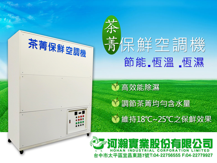 Tea flush fresh air conditioners