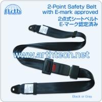 E-mark認證2點式露營車用安全帶