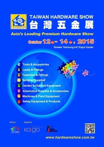 2015年台湾五金展10/12-10/14