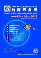 Taiwan's THTMA to Attend THS 2015 in Central Taiwan
