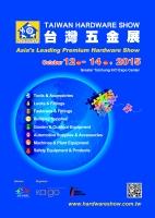 2015年臺灣五金展10/12-10/14