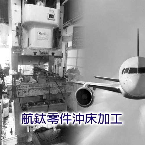 Stamping/Punching of Aeronautical Parts