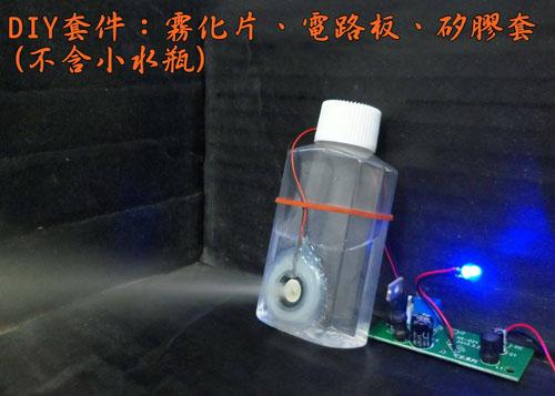 Low-Voltage Micro-Aperture Atomizer Chip