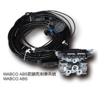 WABCO ABS防鎖死剎車系統
