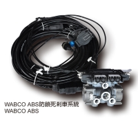 WABCO ABS防锁死刹车系统