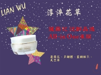 Wax-apple Flower Anti-wrinkle Firming All-in-One Jelly
