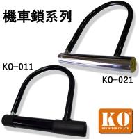 KO-011大鎖 / KO-021大鎖