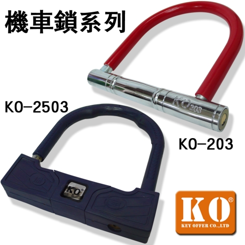 KO-203 大锁 / KO-2503大锁