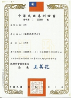 Ring patent certificate