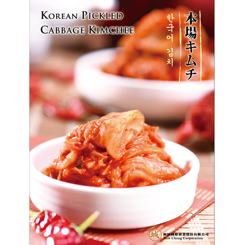 KOREAN PICKLED CABBAGE KIMCHEE