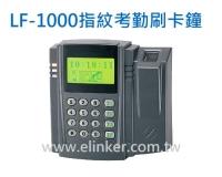 Fingerprint Proximity Access Control System