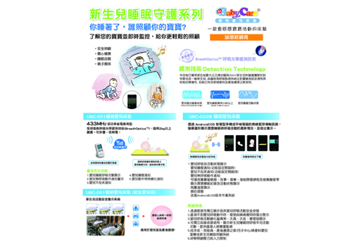 Cens.com SMART BABY MAT - Intelligent Baby Sleep Monitor Application for Smart phone HUIJIA HEALTH LIFE TECHNOLOGY CO., LTD.