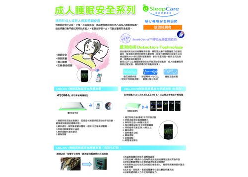 Cens.com Wireless High Sensitivity Optics Pillow for elder person sleep care (Smart phone) HUIJIA HEALTH LIFE TECHNOLOGY CO., LTD.
