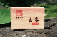玉容手工皂110g±10g