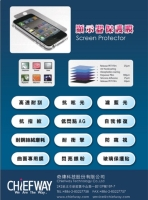 Cens.com Screen Protective Film CHIEFWAY TECHNOLOGY CO., LTD.