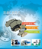 Cens.com Disc Pad YANTAI HI-PAD BRAKE TECHNOLOGY CO., LTD.