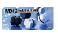 Waterproof, dustproof ventilation valves