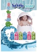 海绵皂系列