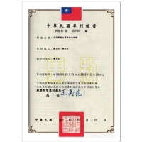 Taiwan patent certificates
