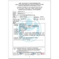 高压软管耐压试验报告证书
