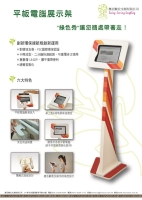 Free Standing Display Stand for Pads